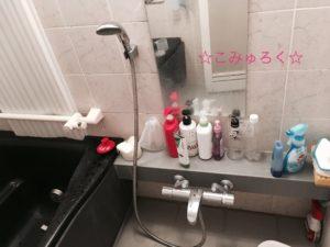 バスルーム画像 断捨離
