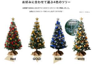 楽天 クリスマスツリー画像