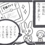 発達障害男子の日常マンガ③【整理整頓】